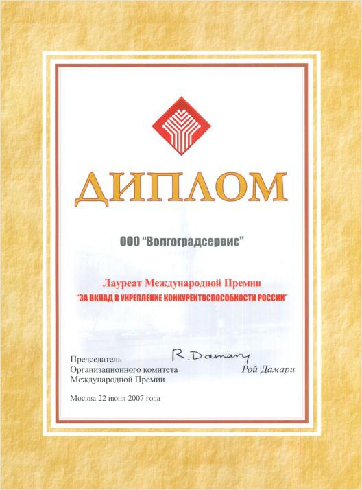Дипломы и сертификаты Волгоградсервис Диплом за вклад в конкурентоспособность России