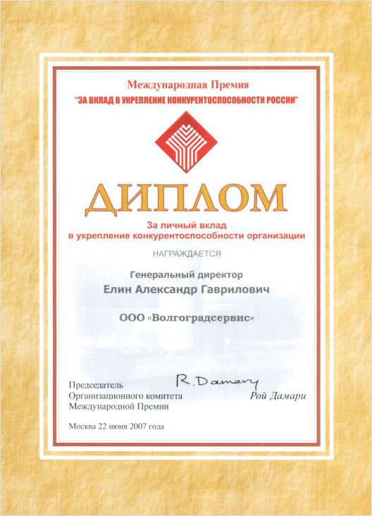 Дипломы и сертификаты Волгоградсервис Диплом за личный вклад в конкурентоспособность организации